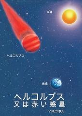 ヘルコルブス又は赤い惑星 V.M. Rabolú