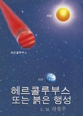 헤르콜루부스 또는 붉은 행성 V.M. Rabolú