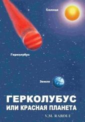 ГEPKOЛУБУС ИЛИ КРАСНАЯ ПЛАНЕТА V.M. Rabolú
