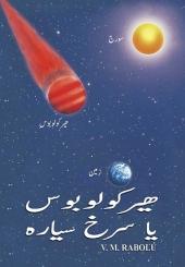 ھیرکولوبوس  یا  سرخ سیارہ V.M. Rabolú