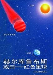 赫尔库布鲁斯,或曰——红色星球 V.M. Rabolú