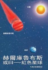 赫爾庫魯布斯,或曰──紅色星球 V.M. Rabolú