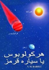 هرکولوبوس یا سیاره قرمز  V.M. Rabolú