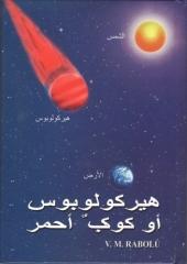 هيركولوبوس أو كوكبٌ أحمر  V.M. Rabolú